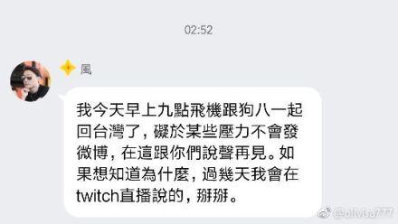 风哥解释离开的原因不方便在微博透露,他会回台湾后在twitch上直播说的。