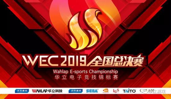 WEC2019华立电竞总决