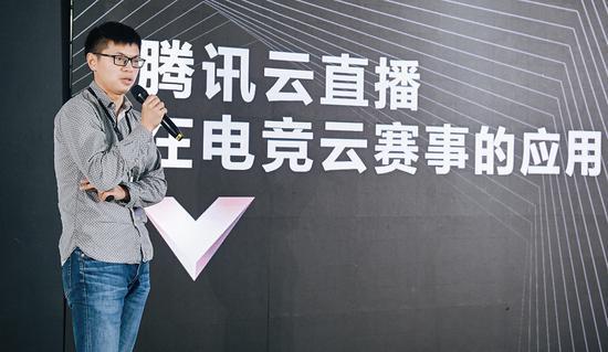 腾讯云吴昊:腾讯云直播助力电竞赛事高速发展