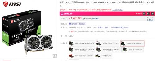 GeForce GTX 1660 显卡 京东价格:1529元