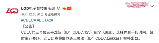 CDEC三号位无敌因个人原因暂休,教练将担任替补