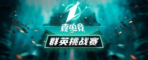 《【煜星在线平台】壹电竞群英挑战赛海选赛结束 共同期待积分赛》