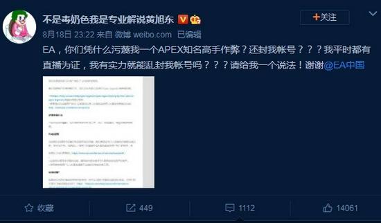 【蜗牛电竞】黄旭东《Apex英雄》账号被封 怒怼EA要求给说法