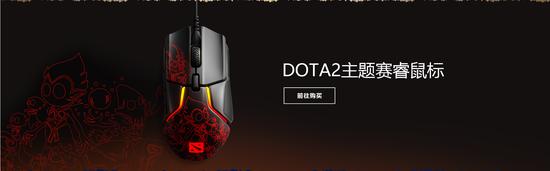 线上线下同步开启 DOTA2神秘商店开售在即