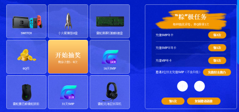 """《【煜星品牌】""""粽""""夏特惠 腾讯网游加速器派送百万豪礼!》"""