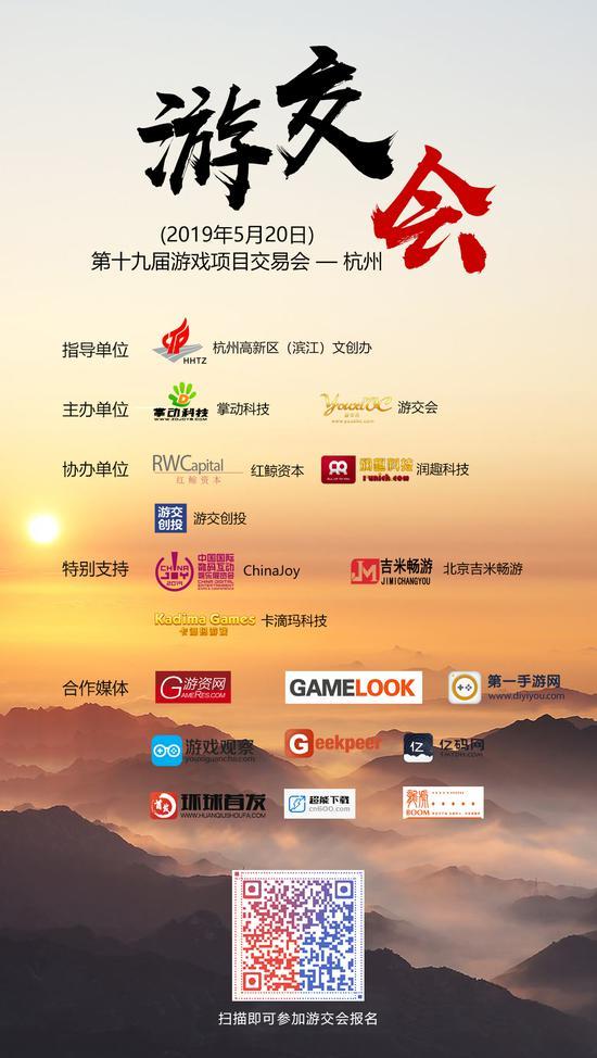 第十九届游交会5月20日在杭州举