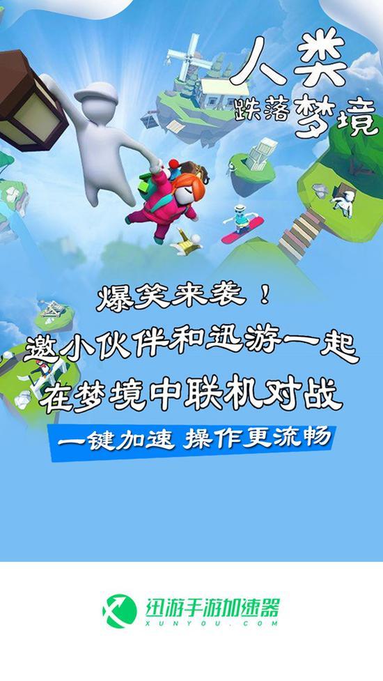 """《【煜星网上平台】《人类跌落梦境》已上线,用迅游手游加速器畅玩""""沙雕""""游戏》"""