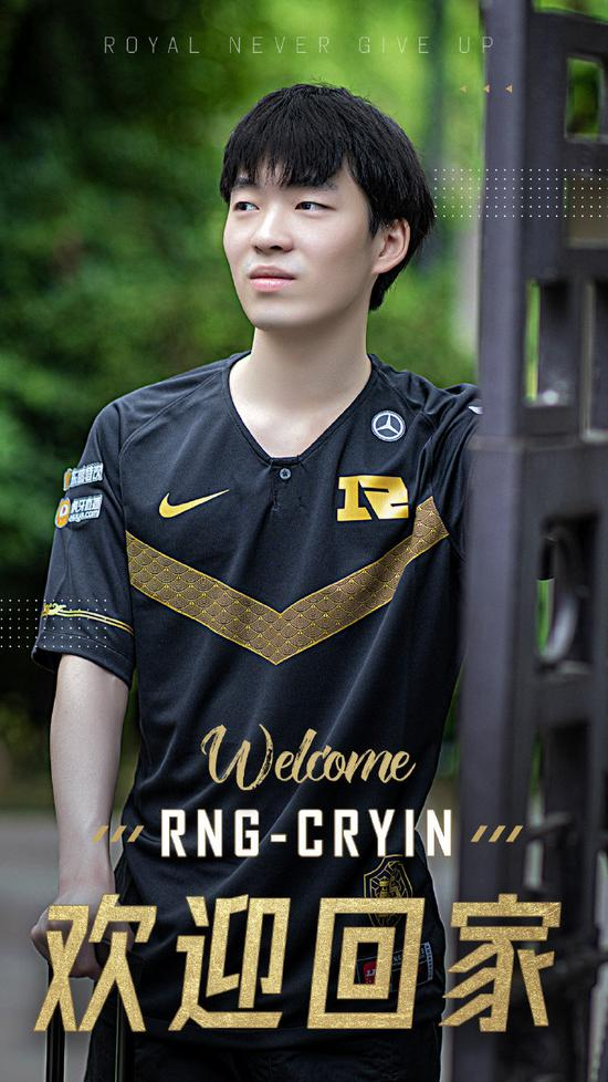 RNG官宣:Cryin正式加盟RNG电子竞技俱乐部