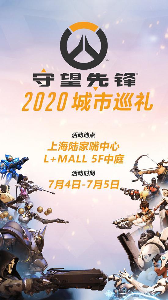 《【煜星品牌】守望先锋城市巡礼,7.4~7.5将于上海陆家嘴举行》