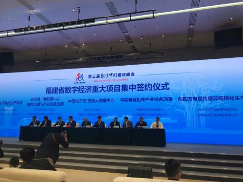 BUFF电竞项目入选福建省数字经济重大项目签约仪式今日举行