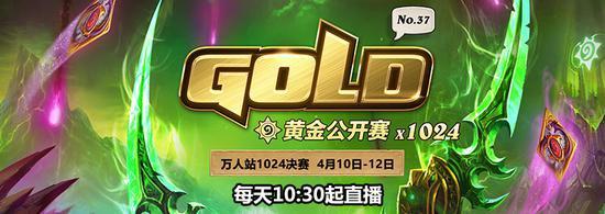 炉石传说黄金公开赛万人站1024决赛4月10日打响