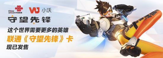 《【煜星在线平台】《守望先锋》携手中国联通战略合作联名套餐卡即将发售》