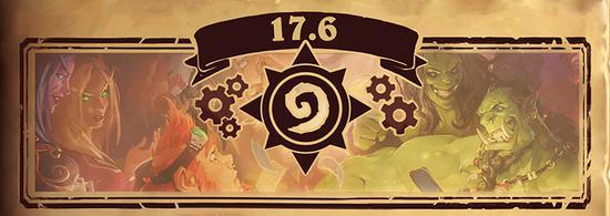 《炉石传说》17.6版本更新说明