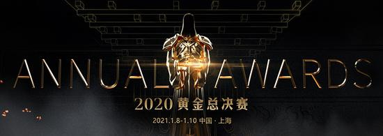 《【煜星品牌】2020黄金总决赛移师上海 参赛选手现已揭晓》