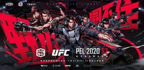《【煜星注册平台】周冠军野心金腰带震撼首发!来虎牙看PEL 2020 S2 !周冠军玩法升级》