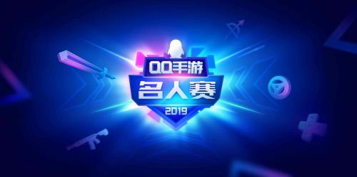 QQ手游名人赛:收官战李