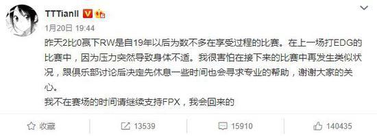 《【煜星公司】FPX战队承认选手涉嫌假赛 官方已启动调查程序》