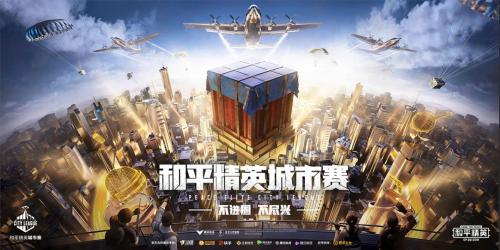 《【煜星平台网站】2020和平精英第一届城市赛湖南赛区荣耀开战》