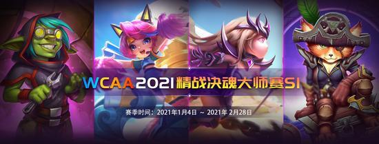 """《【煜星代理平台】""""WCAA2021精战决魂大师赛·S1赛季""""在新的一年带你""""牛""""转乾坤》"""