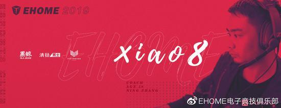 EHOME DOTA2战队2019-2020赛季教练Xiao8