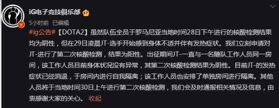 【博狗扑克】《DOTA2》iG选手JT-新冠核酸检测阳性:发热症状已经消退