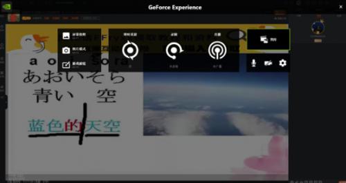 使用 NVIDIA ShadowPlay 录制网课视频