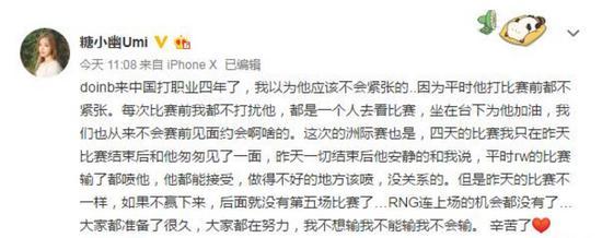 赛后女友微博转述Doinb原话,粉丝大呼感人
