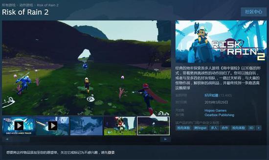Steam上好评如潮的动作射击游戏《雨中冒险2》发布了更新路线图