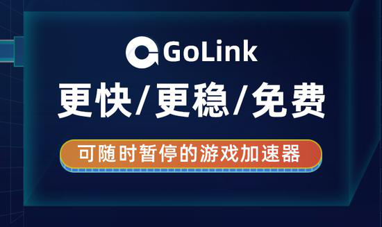 《【煜星代理平台】超猎都市游戏闪退怎么办?玩游戏首选Golink免费加速器》