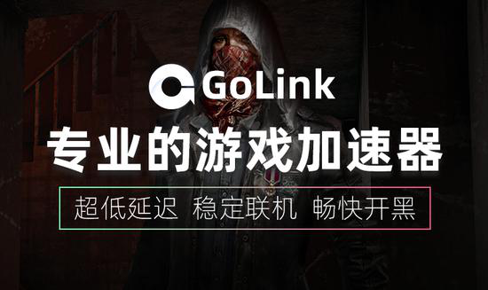 《【煜星网上平台】使命召唤17服务器连接失败怎么办?Golink免费加速器为玩家极速助力》