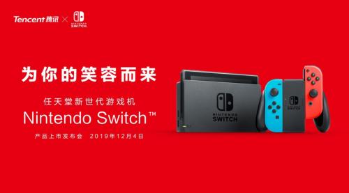 """""""随心切换,一起趣玩"""",腾讯引进Nintendo Switch公布正式发售信息电竞恋人全文免费阅读百度网盘GS-099"""