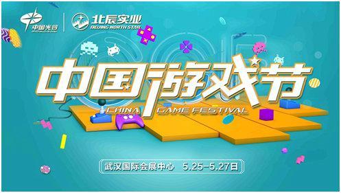 多酷游戏确认参展首届中国游戏节