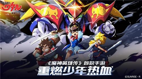 《【煜星平台网】新的养成、竞技、探索!《魔神英雄传》全新版本即将上线》