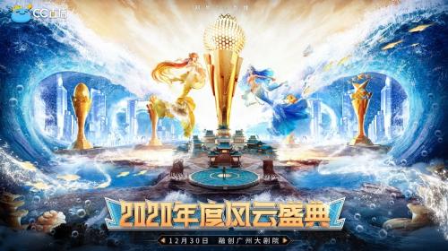 《【煜星平台网】CC直播2020年度风云盛典:游戏赛道万名主播角逐,群星闪耀》