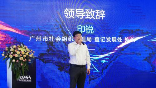 广州市电竞行业协会成