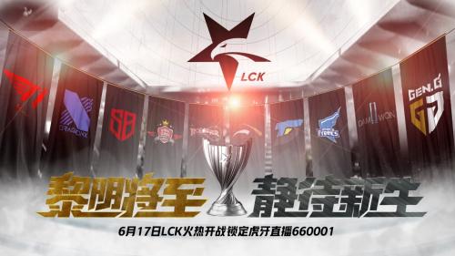 《【煜星平台网】虎牙LCK:升班马DYN挑战老大哥KT!赛后《加班了LCK 》火热来袭》