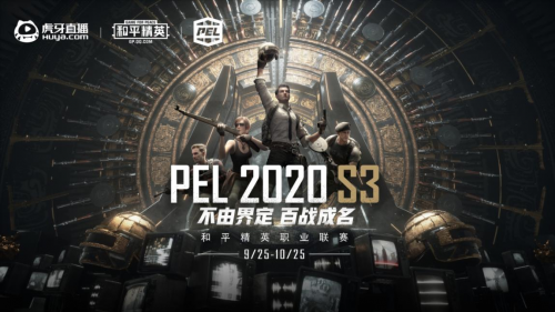 《【煜星平台网】PEL和平精英职业联赛2020 S3启动!9月25日锁定虎牙超级舰队》