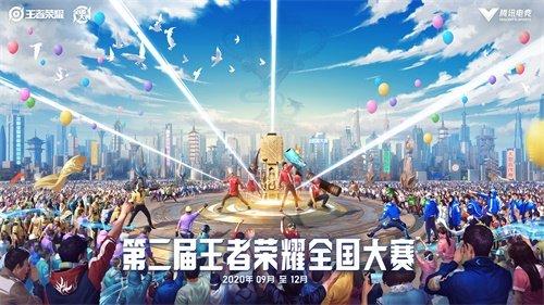 《【煜星品牌】王者荣耀全国大赛火爆开启 虎牙合作赛道加持直通资格赛》
