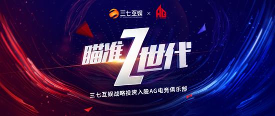 《【煜星网上平台】三七互娱布局电竞赛道,战略投资头部电子竞技俱乐部AG》