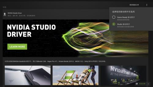 为创意类应用而生的专属驱动——NVIDIA Studio Driver