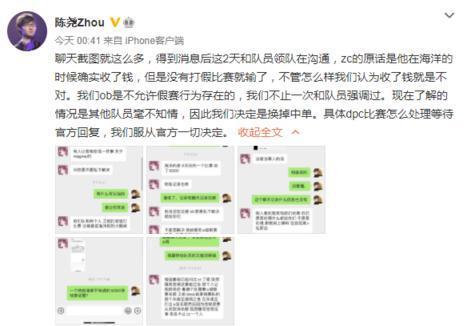 Zhou发声:MagMa队员Zc涉及假赛将其更换