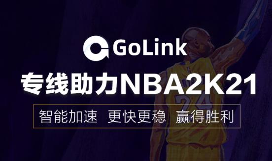《【煜星公司】NBA2k21MT模式怎么刷分?Golink提供免费加速》