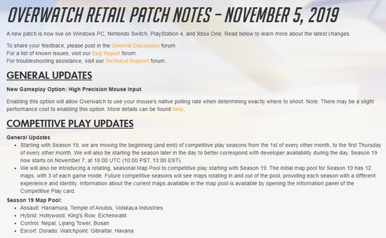 守望11月6日版本更新: