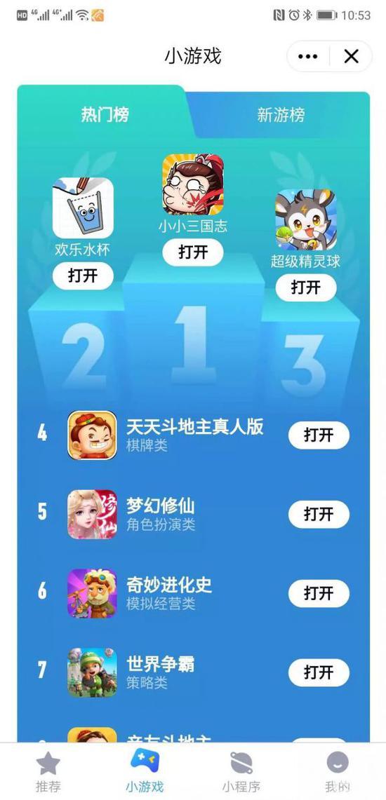 MMO产品抢占QQ小游戏热门榜 10亿流量入口新机会
