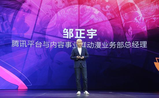 腾讯平台与内容事业群动漫业务部总经理邹正宇