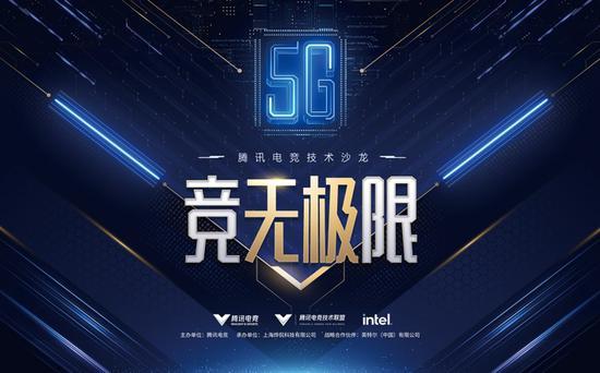 圖:騰訊電競技術沙龍于上海舉辦