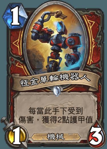 '恆金單輪機器人'