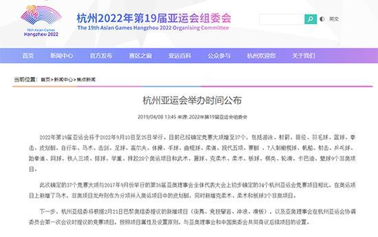 电子竞技暂时未被列入杭州亚运会