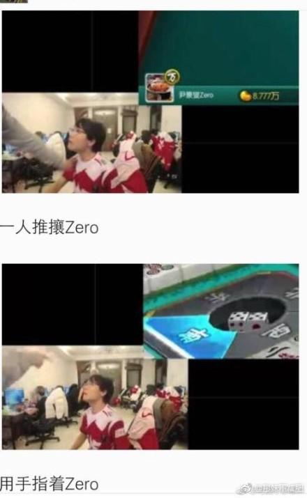 Zero惨遭WE官博怒骂 网友细数其黑历史 请求辞退!
