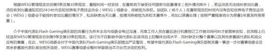 阿里公告中对于FG的处罚